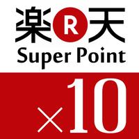 【素泊まり】ポイント10倍!宿泊で楽天スーパーポイントゲット♪