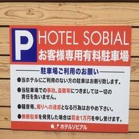 【室数限定】駐車場確約プラン♪ 素泊まり