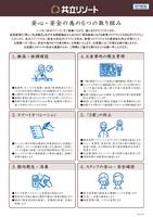 【密回避】★共立リゾート〜安全・安心の2食付プラン