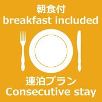 【連泊割】2連泊以上がお得だ値☆ ◇朝食弁当付◇
