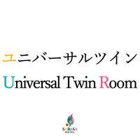 【超ロングステイ】1室限定!!25h滞在可能★ユニバーサルツインルーム25平米
