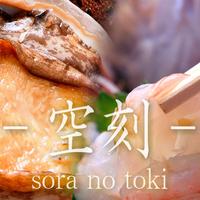 【-空刻- sora no toki 】厳選素材をグレードアップ★『伊勢海老』or『あわび』チョイス