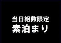 SPECIAL SALE!【女性専用】 組数限定 当日割エコノミープラン(朝食無し)