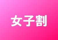 組数限定!【女性専用】女子割スタンダードプラン(朝食付き・400円引き)