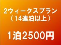 長期連泊割【女性専用】2ウィークスプラン(14日以上)(朝食無し)