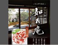 栗入り味噌のぼたん鍋と丹波篠山と、重森三玲の庭園(和室、ベッドの部屋、1〜2名様)