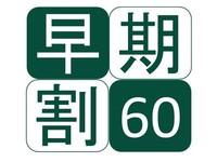【さき楽60】早割プラン60