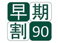 【さき楽90】早割プラン90