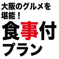 大阪のグルメを堪能!【食事付きプラン】オートチェックイン導入