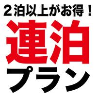 2泊以上がお得!【連泊プラン】セルフチェックイン
