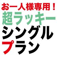 直前、当日予約限定!〜 お一人様専用!!【超ラッキーシングルプラン】セルフチェックイン