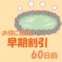 【さき楽60・2食付】60日前のご予約で3,300円OFF!源泉掛け流しの温泉でリラックス