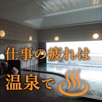 【ビジネス素泊りプラン】◆お仕事でも温泉を満喫できる!チェックイン22時までOK!
