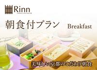 【朝食付♪】鉄鉢朝食を食べて京都を満喫!!