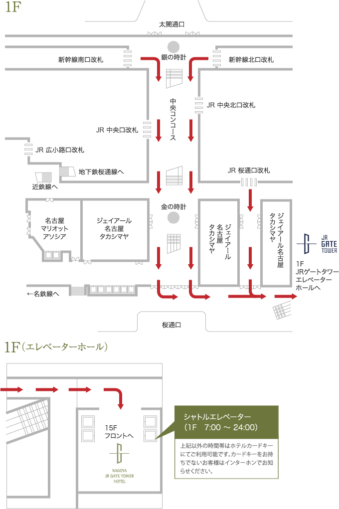 JR名古屋駅 コンコース案内図