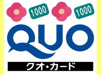 【楽天限定!】QUOカード1,000円+ポイントUPプラン【朝食なし】