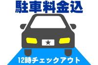 【12時チェックアウトでゆっくり滞在♪】駐車料金込みプラン《WiFi完備》
