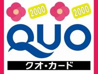 【出張応援!】嬉しいQUOカード2000円分付き