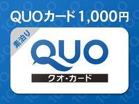 【クオカード1000円分付】ビジネスパック1☆Wi-Fi完備&無料朝食付