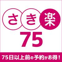 さき楽75早割プラン【朝食×天然温泉】
