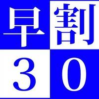 【さき楽30】30日前までのご予約のお客様におすすめ!お寛ぎの1泊素泊まりぷらん(^o^)/~
