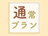 【通常プラン】【駐車場付き】金閣寺が近い!リーズナブルなお値段で泊まれる一棟貸切京町家!素泊まり