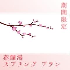 2020  春爛漫  springプラン