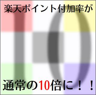 【ポイント10倍】楽天ポイント10%◆宿泊プラン