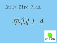 14日前までのご予約でお得に【羽田空港・東京駅・品川駅・成田空港が乗換無し。東京観光、ビジネスに】