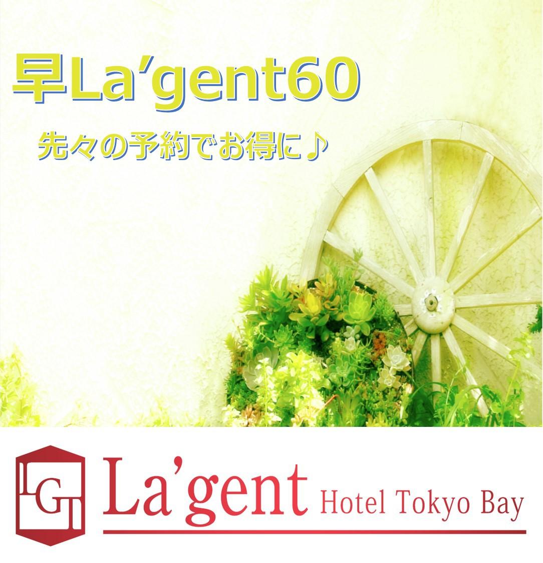 ラ・ジェント・ホテル東京ベイ 関連画像 13枚目 楽天トラベル提供