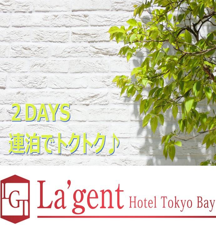 ラ・ジェント・ホテル東京ベイ 関連画像 17枚目 楽天トラベル提供