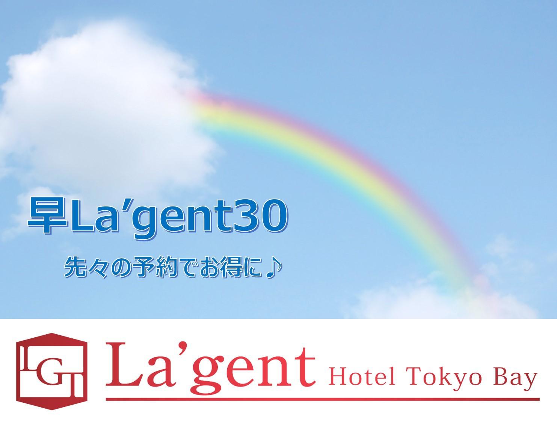ラ・ジェント・ホテル東京ベイ 関連画像 16枚目 楽天トラベル提供
