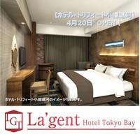 【ホテル・トリフィート小樽運河】開業応援プラン!お荷物事前にお預けOK!