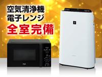 【スタンダードプラン】JR相模線南橋本駅より徒歩1分!【素泊り】