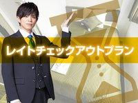 【レイトチェックアウト】☆12時までのんびりプラン☆【軽朝食付き】
