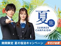 【期間限定】2020 LiVE MAX  Summerキャンペーン!!【素泊まり】