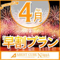 【早割】日本一早い夏★4月★早割プラン☆お得に泊まろう♪朝食無料プラン♪♪