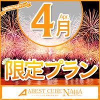 【限定】日本一早い夏★4月限定プラン☆お得に泊まろう♪朝食無料プラン♪♪