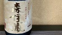 【にっぽん焼酎巡り】1泊2食◆厳選酒10種の中から★焼酎《4種類》飲み比べプラン