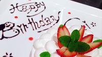 ゆふいんで過ごす素敵な記念日♪手作りケーキ付anniversaryプラン