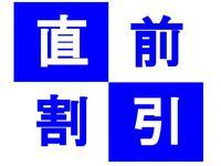 【直前割】 1日5組限定・お日にち限定SALE