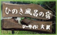 おんせん県【贅沢編】 盛りだくさんの海の幸・山の幸プラン!【現金特価】