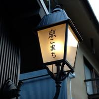 ◆◇安心・快適の一人旅 京都まるごとひとりじめ◇◆素泊まり