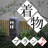 【女子旅】☆きもので京都散策!着物屋さんをご紹介★素泊まり☆