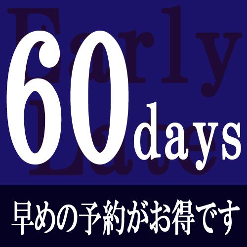 さき楽60