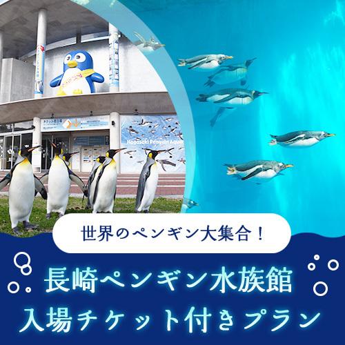 【世界のペンギン大集合!】長崎ペンギン水族館入場チケット付きプラン≪素泊まり≫