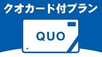 【QUOカード1,000円分付セットプラン】ビジネス・出張応援!健康日替わりブッフェ<無料朝食付>