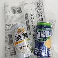 【晩酌セット・VOD・日経新聞付】オールインワンプラン◆朝食バイキング付◆