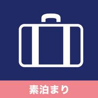 【室数限定】お手軽素泊まりプラン★Wi-Fi完備