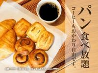 【軽朝食無料サービス】オンライン決済限定直前割引プラン【全室シモンズベッド】